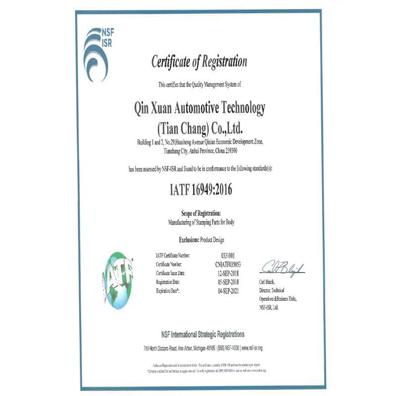 Qin Xuan Automotive IATF16949 Certificate
