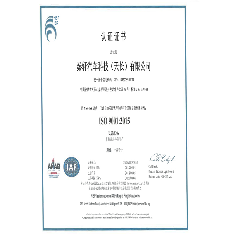 Qinxuan Automotive ISO9001 Certificate